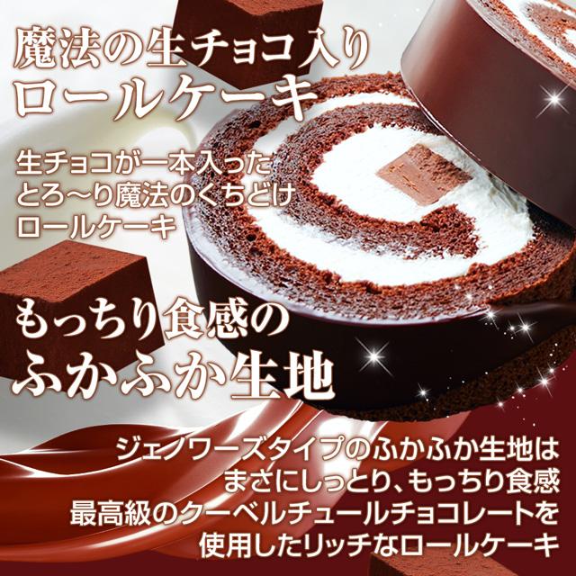 お取り寄せ(楽天) 神戸魔法の生チョコロール・プレーン Frantz 神戸スイーツ 価格1,980円 (税込)